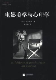 电影美学与心理学:经典影像丛书