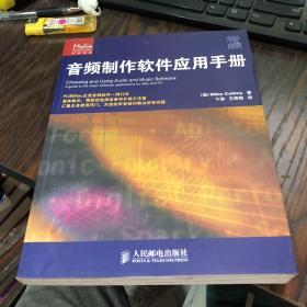 音频制作软件应用手册