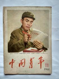 中国青年1964年第11期