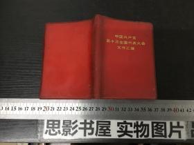 中国共产党第十次全国代表大会文件汇编【照片完好】家243.