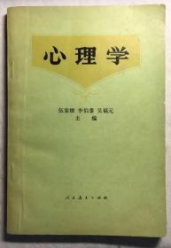 心理学 伍棠隶著(H84C)