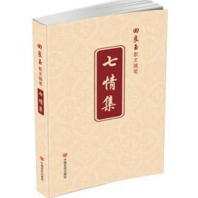 七情集——回良玉散文随笔