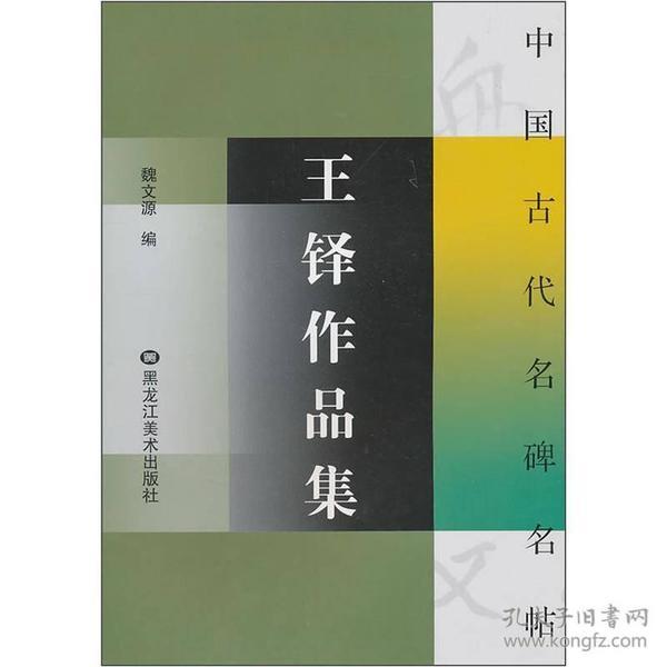 中国古代名碑名帖 吴昌硕作品集