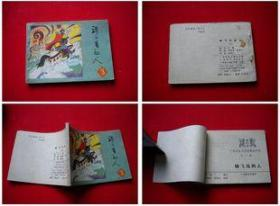 《骑飞马的人》第三册,广西1984.3一版一印,4400号,连环画