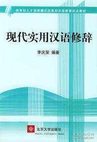 现代实用汉语修辞