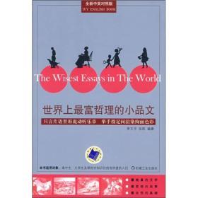 常春藤英语书系:世界上最富哲理的小品文:全新中英对照版