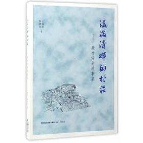 溢满清辉的村庄:廉村传奇故事集