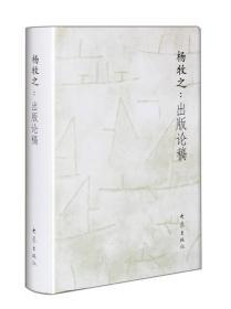 杨牧之:出版论稿