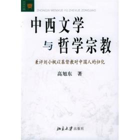 中西文学与哲学宗教:兼评刘小枫以基督教对中国人的归化