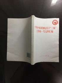 """中共中央国务院关于""""三农""""工作的一号文件汇编"""