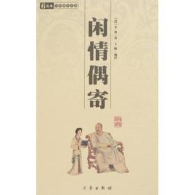闲情偶寄 李渔 王辉 三秦出版社 9787806282403