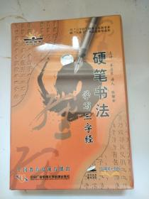 硬笔书法:学写三字经(6张VCD+三字经字帖及练习贴)未开封