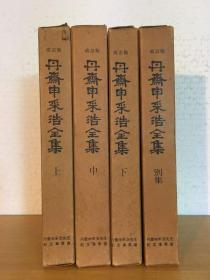 韩文改订版《丹斋申采浩全集》4册全。清末民初时朝鲜历史学家,主要著作有《历史新读》和《朝鲜上古史》。后流亡中国,在中国期间创作了小说《梦天》(1916)和《龙与龙的激战》。此外还有史学著作《朝鲜史论》、《朝鲜史研究草》、《朝鲜上古文化史》、《李舜臣传》、《乙支文德传》等。