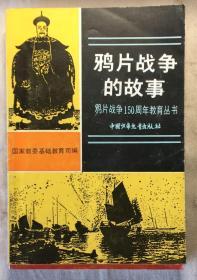 鸦片战争的故事 鸦片战争150周年教育丛书(A5A