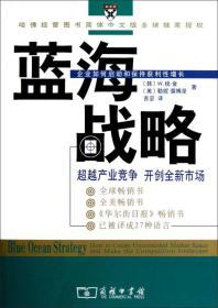 正版现货 蓝海战略:超越产业竞争开创全新市场  正版现货出版日期:2005-05印刷日期:2006-05印次:1/10