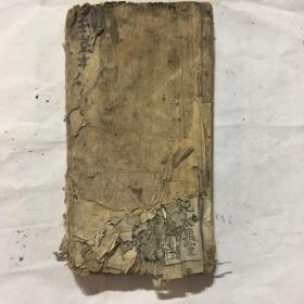 清代宗教手抄本:太上洞玄灵宝高上玉皇经