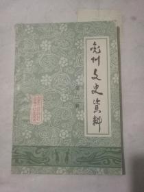 兖州文史资料   第二辑