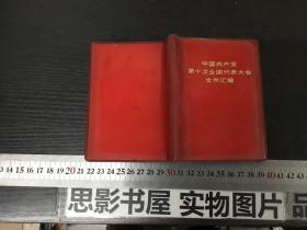 中国共产党第十次全国代表大会文件汇编【照片完好】家243
