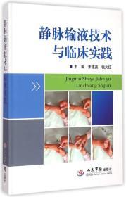 静脉输液技术与临床实践