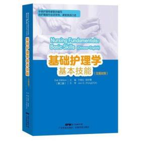 基础护理学基本技能汉英对照第二2版 万丽红 广东科技出版社 9787535967206