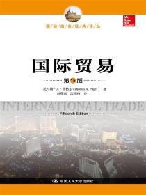二手国际贸易-第15版第十五版 普格尔 中国人民大学出版社9787300190013r
