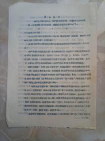 文革语录材料-----云南省中央万名下放干部