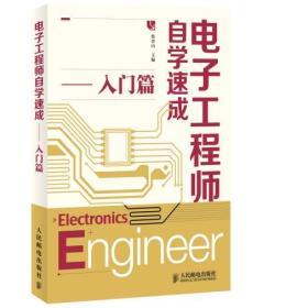 电子工程师自学速成 入门篇 正版 蔡杏山  9787115331458 人民邮电出版社 正品书店