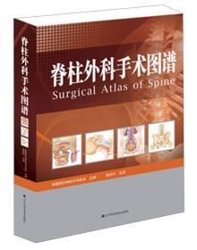 脊柱外科手术图谱