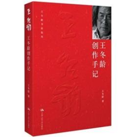 王冬龄创作手记(修订版)