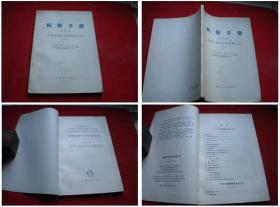 《机修手册》第六册,32开集体著,机械工业1966.6出版,5254号,图书
