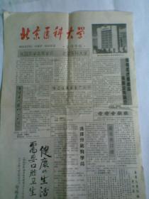 北京医科大学宣传专版(报纸一张)
