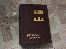 钟山1984年1-6期双月刊 合订本