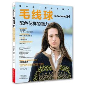 宝库编织-毛线球24:配色花样的魅力