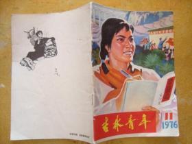 吉林青年 1976年11期