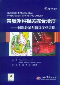 国际进展与循证医学证据