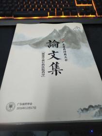 2017广东省药师周大会论文集:《困境中前行的医院药学》