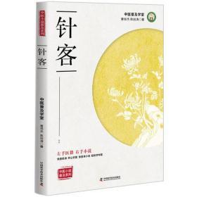 中医小说普及系列 针客
