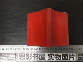 毛主席语录 马恩列斯语录【家243】