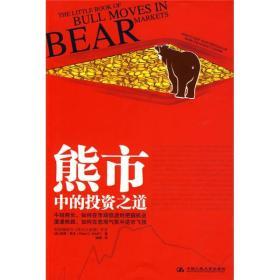 熊市中的投资之道