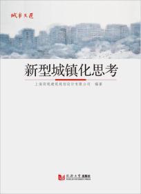 库存新书  新型城镇化思考