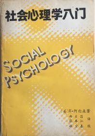 社会心理学入门