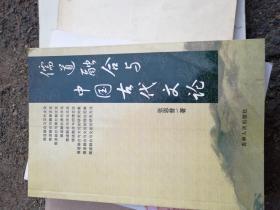 儒道融合与中国古代文论