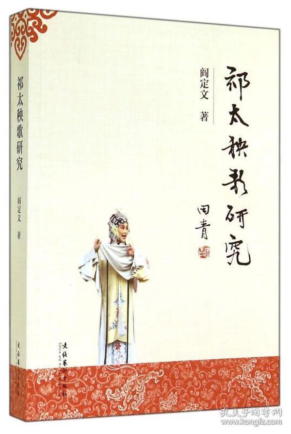 祁太秧歌研究
