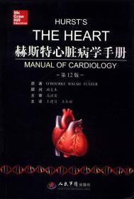 赫斯特心脏病学手册(第12版)