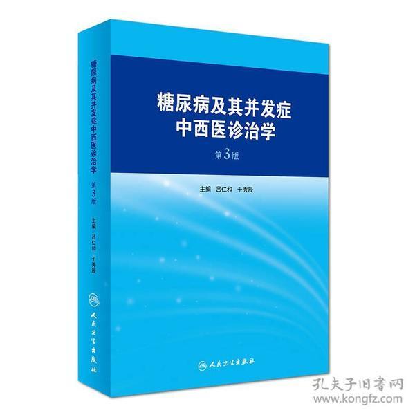 糖尿病及其并发症中西医诊治学 第3版