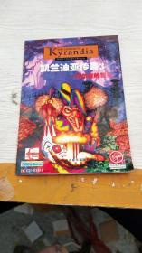 凯兰迪亚传奇3-玛尔寇的复仇【游戏说明书】