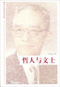 杨天石近代史文存:哲人与文士