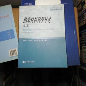 材料科学与工程学科研究生教学用书:纳米材料科学导论(第2版)