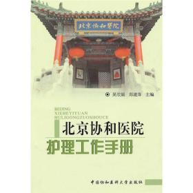 北京协和医院护理工作手册