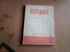 解放初    老课本  政治常识读本      下册    自然旧 内全新 从当地前5名县级出的